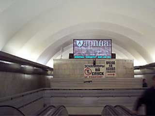 "Large plasma display at ""Gostinny Dvor"" metro station"