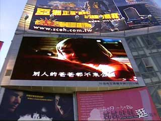 Large electronic screen in digital outdoor advertising