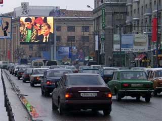 Huge outdoor advertising display in Moscow