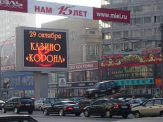Advertizing LED video wall in Moscow
