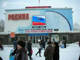 LED screen in Serov