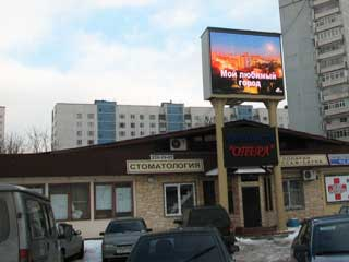 LED screen in Vidnoje (Moscow Oblast)