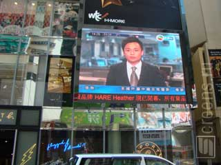 TV news on outdoor LED screen in Hong Kong