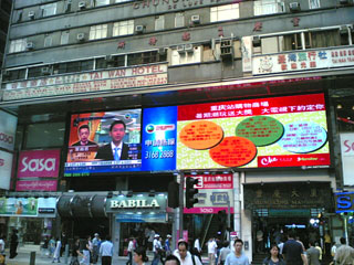 Advertising and informational LED billboards on a mall in Hong Kong
