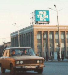 Первый электронный полноцветный видеоэкран в России